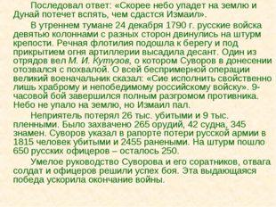 Последовал ответ: «Скорее небо упадет на землю и Дунай потечет вспять, чем