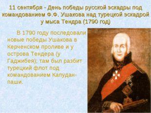 11 сентября - День победы русской эскадры под командованием Ф.Ф. Ушакова над