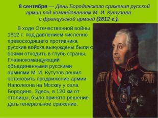 8 сентября — День Бородинского сражения русской армии под командованием М. И