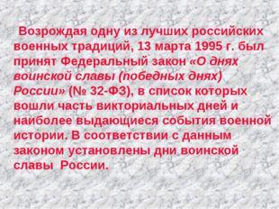 Возрождая одну из лучших российских военных традиций, 13 марта 1995 г. был