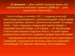 23 февраля — День победы Красной Армии над кайзеровскими войсками Германии (