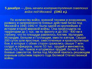 5 декабря — День начала контрнаступления советских войск под Москвой (1941 г