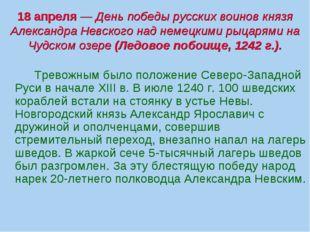 18 апреля — День победы русских воинов князя Александра Невского над немецким