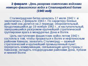 2 февраля - День разгрома советскими войсками немецко-фашистских войск в Ста