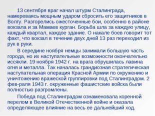 13 сентября враг начал штурм Сталинграда, намереваясь мощным ударом сбро