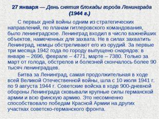 27 января — День снятия блокады города Ленинграда (1944 г.) С первых дней в