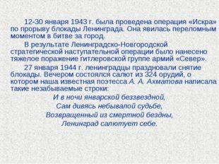 12-30 января 1943 г. была проведена операция «Искра» по прорыву блокады