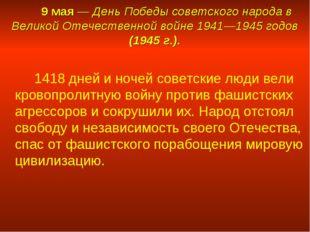 9 мая — День Победы советского народа в Великой Отечественной войне 1941—194
