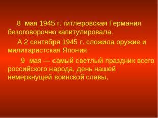 8 мая 1945 г. гитлеровская Германия безоговорочно капитулировала. А 2 сен