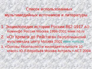 Список использованных мультимедийных источников и литературы 1. Энциклопе