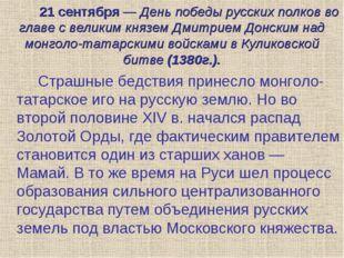 21 сентября — День победы русских полков во главе с великим князем Дмитрием