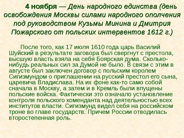 4 ноября — День народного единства (день освобождения Москвы силами народно...