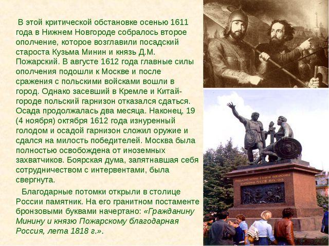 В этой критической обстановке осенью 1611 года в Нижнем Новгороде собралос...