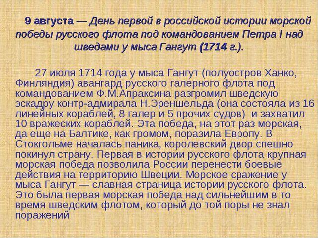 9 августа — День первой в российской истории морской победы русского флота п...