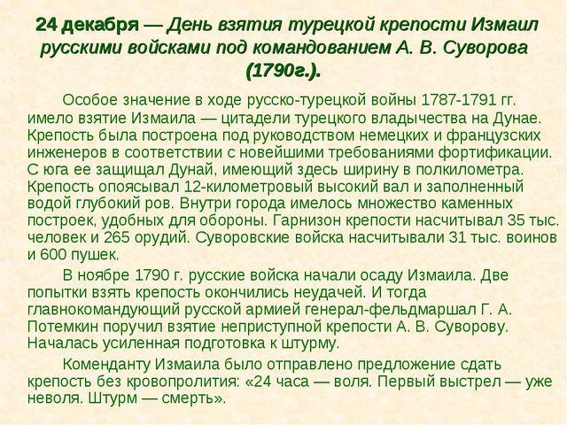 24 декабря — День взятия турецкой крепости Измаил русскими войсками под кома...