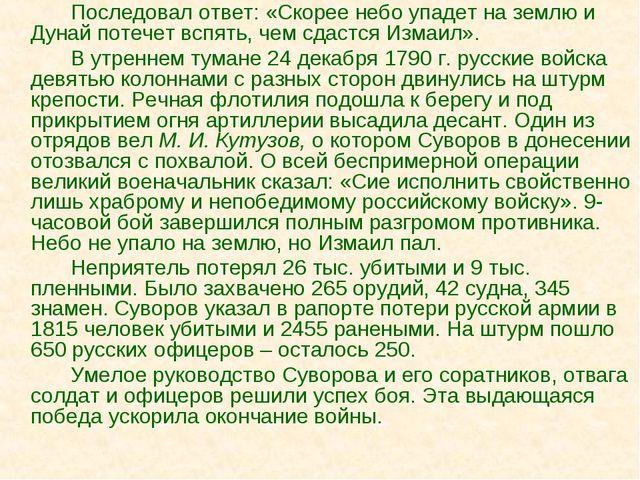 Последовал ответ: «Скорее небо упадет на землю и Дунай потечет вспять, чем...