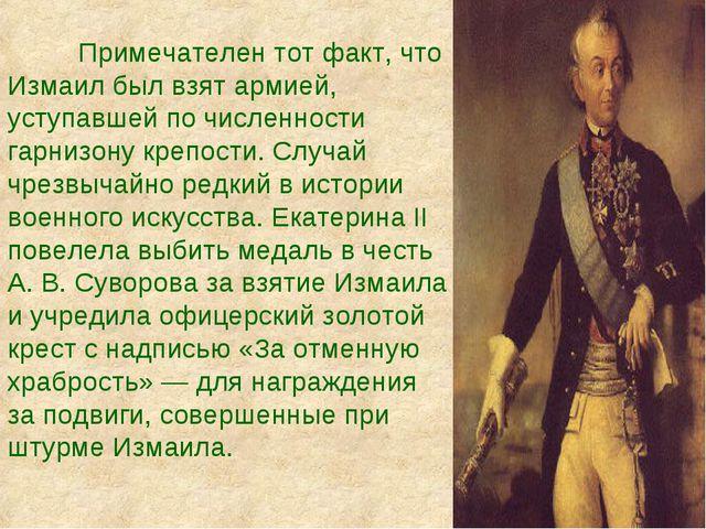 Примечателен тот факт, что Измаил был взят армией, уступавшей по численности...
