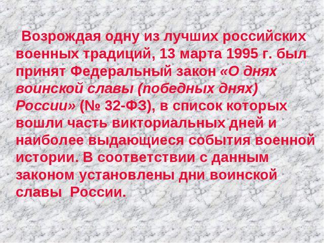 Возрождая одну из лучших российских военных традиций, 13 марта 1995 г. был...