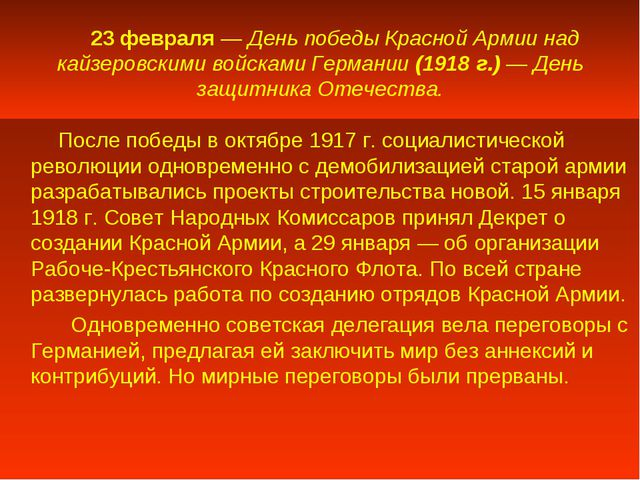 23 февраля — День победы Красной Армии над кайзеровскими войсками Германии (...