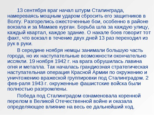 13 сентября враг начал штурм Сталинграда, намереваясь мощным ударом сбро...