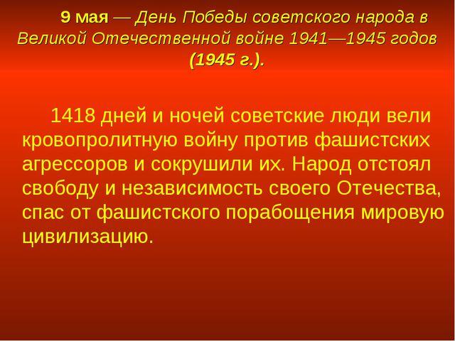 9 мая — День Победы советского народа в Великой Отечественной войне 1941—194...