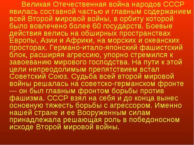 Великая Отечественная война народов СССР явилась составной частью и главным...