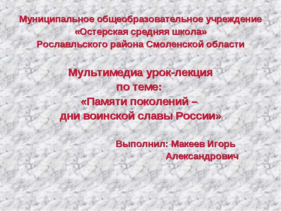 Муниципальное общеобразовательное учреждение «Остерская средняя школа» Рос...