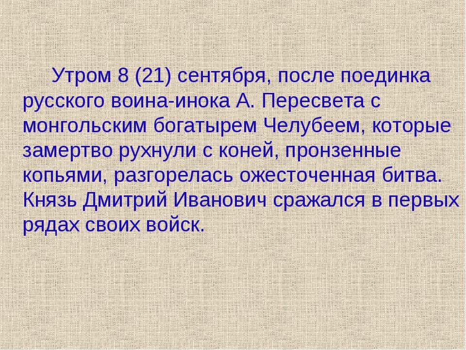 Утром 8 (21) сентября, после поединка русского воина-инока А. Пересвета...