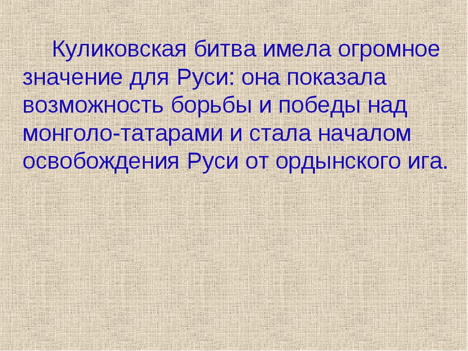 Куликовская битва имела огромное значение для Руси: она показала возмож...