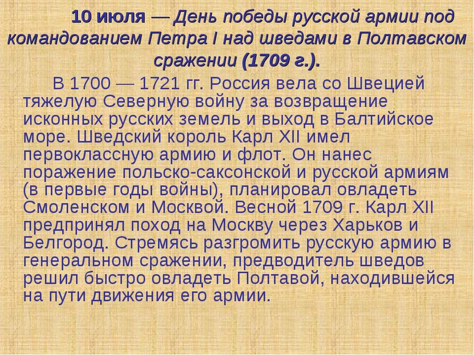 10 июля — День победы русской армии под командованием Петра I над шведами в...