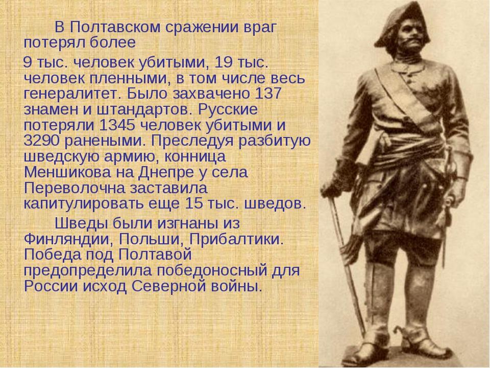 В Полтавском сражении враг потерял более 9 тыс. человек убитыми, 19 тыс....