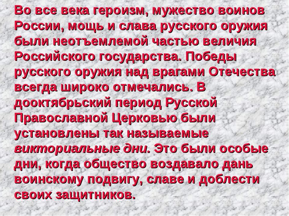 Во все века героизм, мужество воинов России, мощь и слава русского оружия бы...