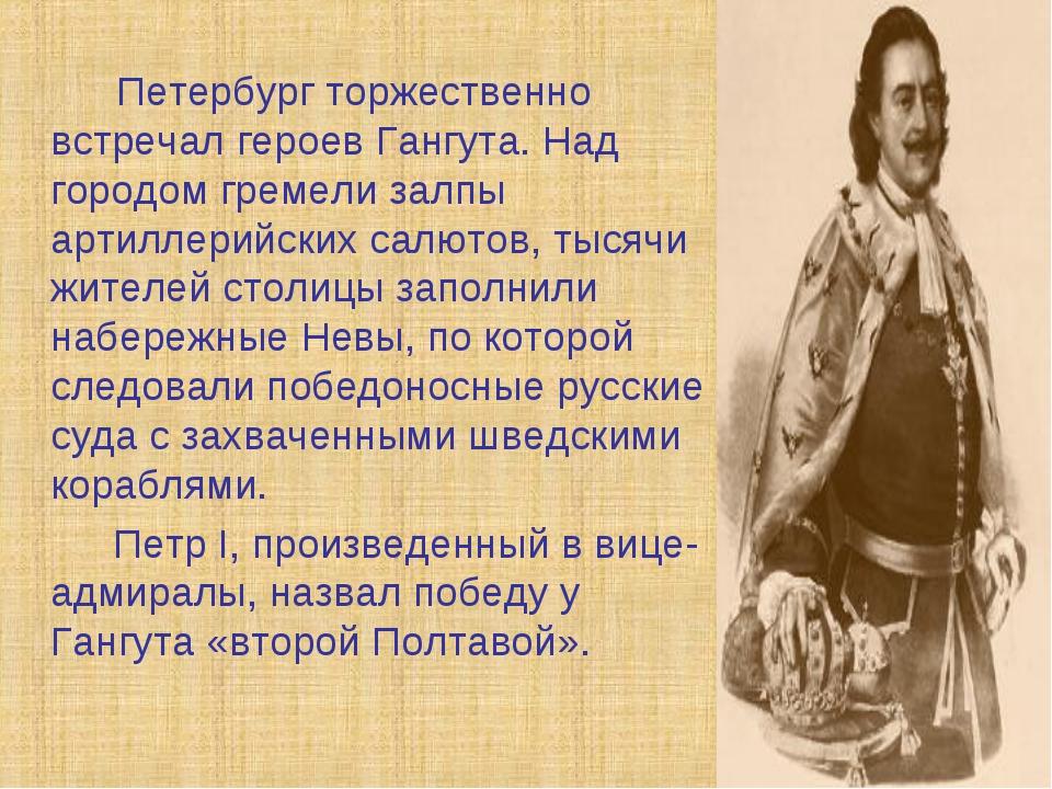 Петербург торжественно встречал героев Гангута. Над городом гремели залпы...