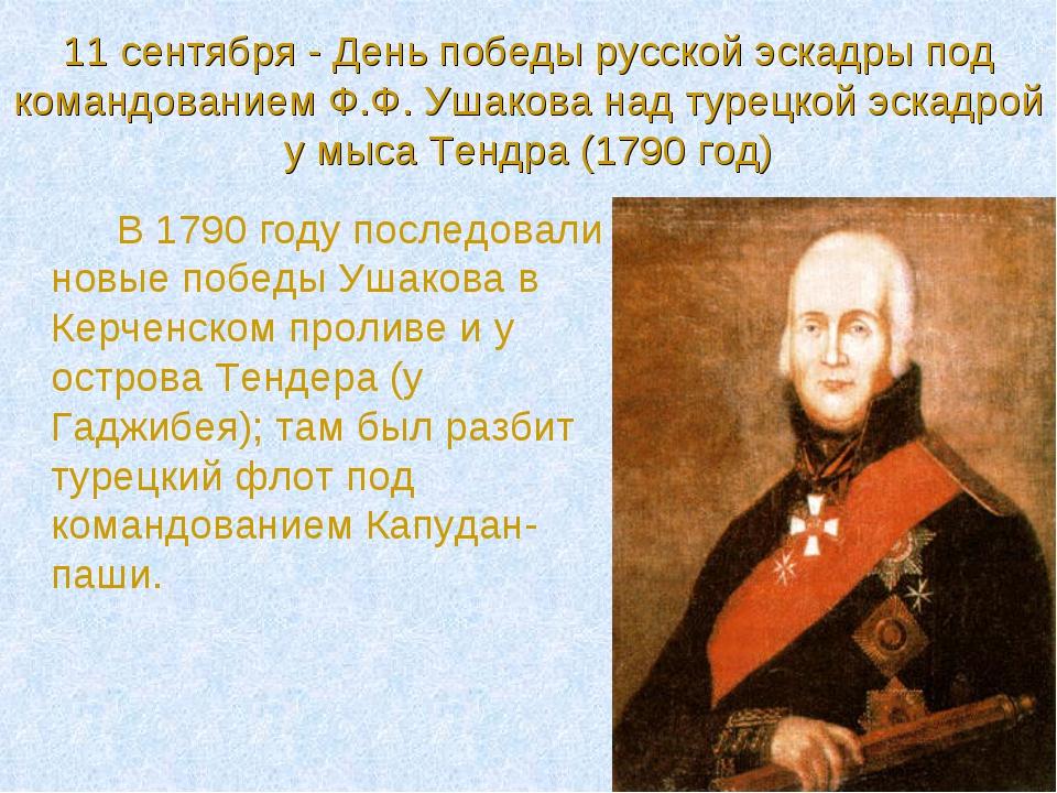 11 сентября - День победы русской эскадры под командованием Ф.Ф. Ушакова над...