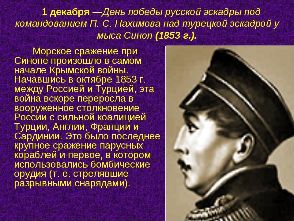 1 декабря —День победы русской эскадры под командованием П. С. Нахимова над...