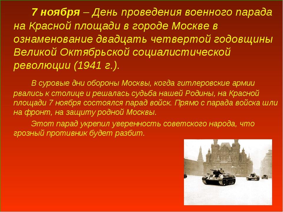 7 ноября – День проведения военного парада на Красной площади в городе Моск...