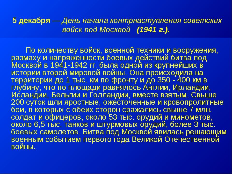5 декабря — День начала контрнаступления советских войск под Москвой (1941 г...