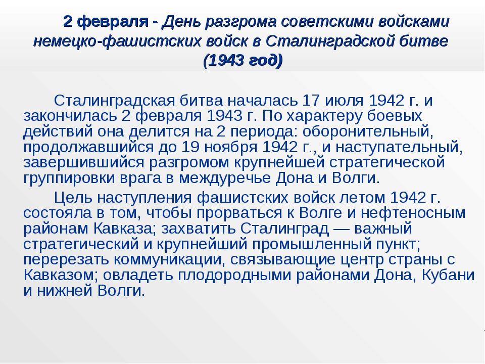 2 февраля - День разгрома советскими войсками немецко-фашистских войск в Ста...