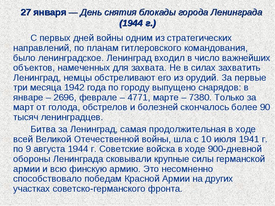 27 января — День снятия блокады города Ленинграда (1944 г.) С первых дней в...