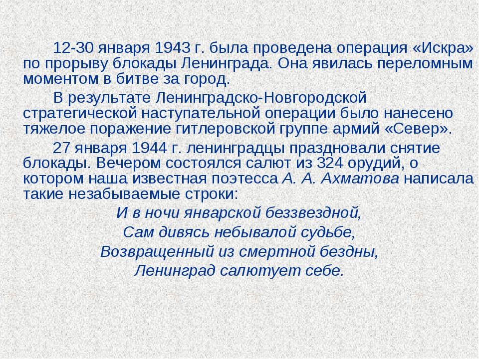 12-30 января 1943 г. была проведена операция «Искра» по прорыву блокады...