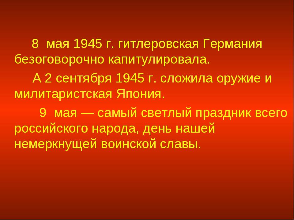 8 мая 1945 г. гитлеровская Германия безоговорочно капитулировала. А 2 сен...