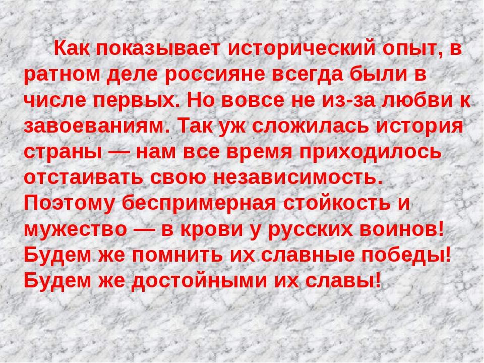 Как показывает исторический опыт, в ратном деле россияне всегда были в чи...