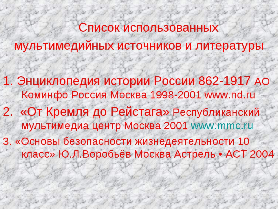 Список использованных мультимедийных источников и литературы 1. Энциклопе...