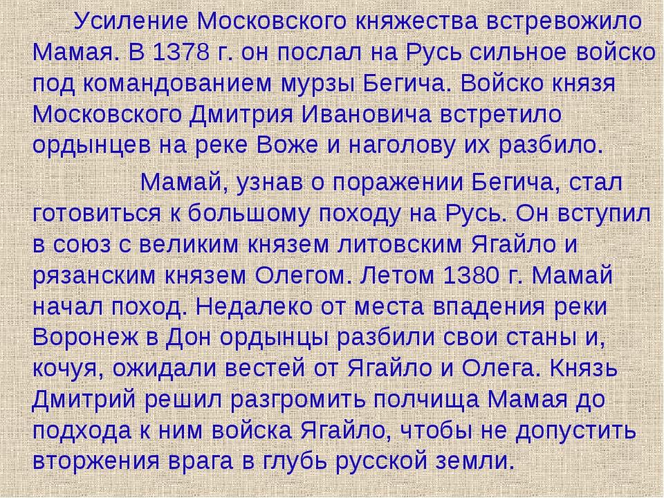 Усиление Московского княжества встревожило Мамая. В 1378 г. он послал на Ру...
