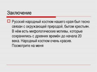 Заключение Русский народный костюм нашего края был тесно связан с окружающей