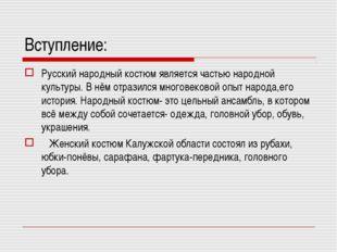 Вступление: Русский народный костюм является частью народной культуры. В нём
