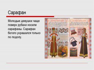 Сарафан Молодые девушки чаще поверх рубахи носили сарафаны. Сарафан богато у