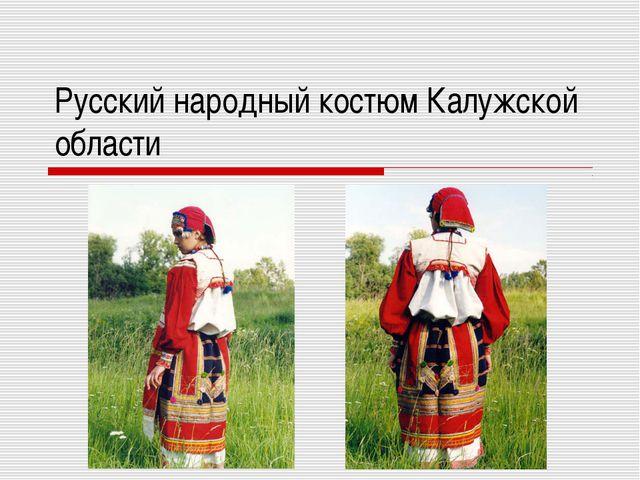 Русский народный костюм Калужской области