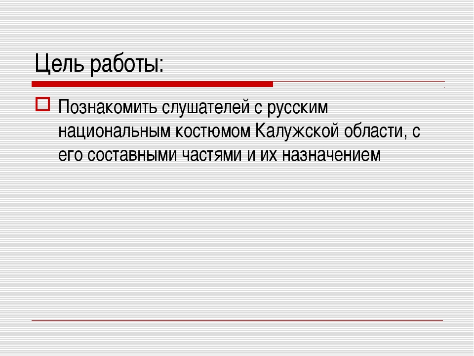 Цель работы: Познакомить слушателей с русским национальным костюмом Калужской...