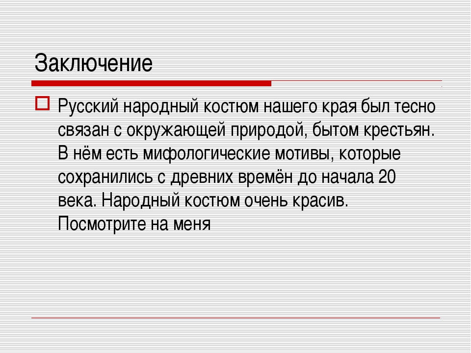 Заключение Русский народный костюм нашего края был тесно связан с окружающей...